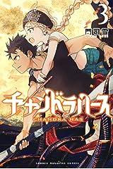 チャンドラハース(3) (週刊少年マガジンコミックス) Kindle版