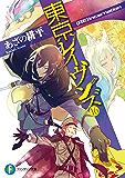 東京レイヴンズ16 [RE]incarnation (富士見ファンタジア文庫)