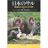 日本のサル: 哺乳類学としてのニホンザル研究