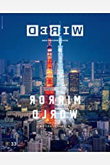 WIRED(ワイアード)VOL.33 Kindle版