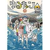 ゆるキャン△ 9 (まんがタイムKR フォワードコミックス)