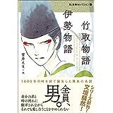 BL古典セレクション(1) 竹取物語 伊勢物語