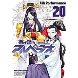 蒼き鋼のアルペジオ(20) (ヤングキングコミックス)