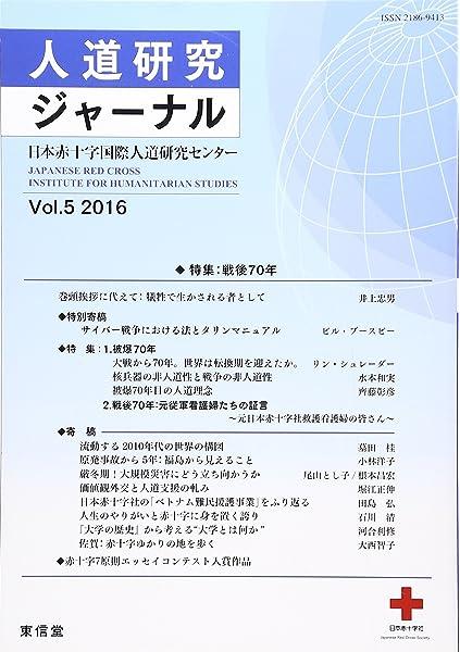 人道研究ジャーナル〈Vol.5〉特集:戦後70年 | 日本赤十字国際人道研究 ...