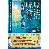 魔法と呪術の可能性とは何か ―魔術師マーリン、ヤイドロン、役小角の霊言― (OR BOOKS)