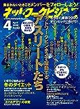ネットワークビジネス 2020年 4月号 [雑誌]