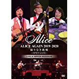 『ALICE AGAIN 2019-2020 限りなき挑戦 -OPEN GATE-』LIVE at NIPPON BUDOKAN[DVD]
