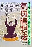気功瞑想法 (究極の天目開眼・智超法秘伝)