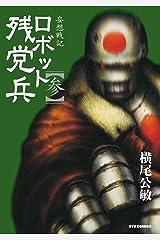 妄想戦記ロボット残党兵(3) (RYU COMICS) Kindle版