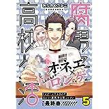 腐男子高校生活 5巻 (ZERO-SUMコミックス)