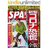 週刊SPA!(スパ)  2020年 4/28 号 [雑誌] 週刊SPA! (デジタル雑誌)