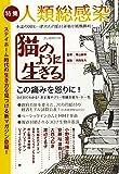 「猫のように生きる」創刊0号 特集・人類総感染