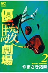 優駿劇場 2 Kindle版
