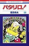 パタリロ! (第68巻) (花とゆめCOMICS (1957))