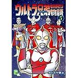 ウルトラ兄弟物語5 (文春デジタル漫画館)