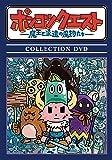 ポンコツクエスト〜魔王と派遣の魔物たち〜 COLLECTION DVD