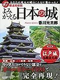 47都道府県別 よみがえる日本の城