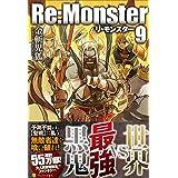 Re:Monster〈9〉