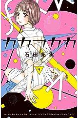 カカフカカ(9) (Kissコミックス) Kindle版