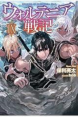 ウォルテニア戦記IX (HJ NOVELS) Kindle版
