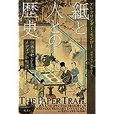 紙と人との歴史:世界を動かしたメディアの物語