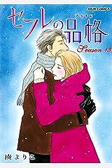 セフレの品格-プライド- : 13 (ジュールコミックス) Kindle版