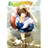 レッツ☆ラグーン(2) (ヤングマガジンコミックス)