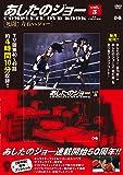 あしたのジョーCOMPLETE DVD BOOK vol.5 (<DVD>)