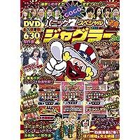 パニック7スペシャル ジャグラーGOGOペカ祭り (GW MOOK 683)