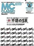 MC CLASSIC(モーターサイクリストクラシック)No.5