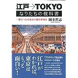 江戸→TOKYO なりたちの教科書: 一冊でつかむ東京の都市形成史