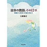 日本の教師、その12章―困難から希望への途を求めて