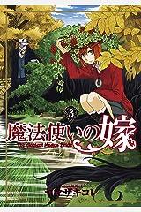魔法使いの嫁 3巻 (ブレイドコミックス) Kindle版