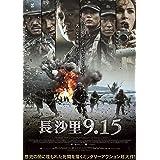 長沙里9.15 [DVD]