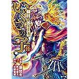 いくさの子 ‐織田三郎信長伝‐ 14巻 (ゼノンコミックス)