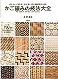 かご編みの技法大全: 編む・かがる・組む・巻く・結ぶ、編み方の技法を網羅した決定版