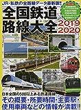 全国鉄道路線大全 2019-2020 (イカロス・ムック)