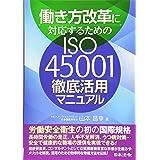 働き方改革に対応するためのISO45001 徹底活用マニュアル