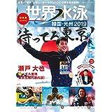 世界水泳韓国・光州2019総集編 (日刊スポーツマガジン)
