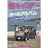 軽キャンパーfan vol.37 (ヤエスメディアムック669)