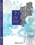 臓腑経絡学 (改訂第四版)