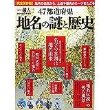 47都道府県 地名の謎と歴史 (一個人(いっこじん) 2021年 05 月号増刊)