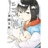 ノラと雑草(1) (モーニングコミックス)