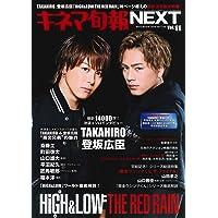 キネマ旬報増刊 キネマ旬報NEXT Vol.11「HiGH&LOW THE RED RAIN」 No.1729【ピンナッ…
