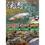 渓流釣りのすべてvol.2 (コスミックムック)