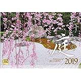 やすらぎの庭 2019年 庭園 カレンダー 壁掛け SB-2 (使用サイズ 594x420mm) 風景