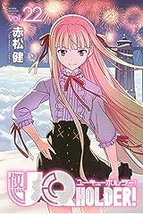UQ HOLDER!(22) (週刊少年マガジンコミックス) Kindle版
