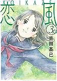 新装版 恋風(3) (イブニングコミックス)