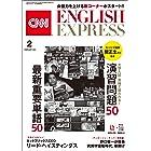 [音声DL付き]CNN ENGLISH EXPRESS 2021年2月号