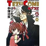 テヅコミ 創刊号 Vol.1 限定版
